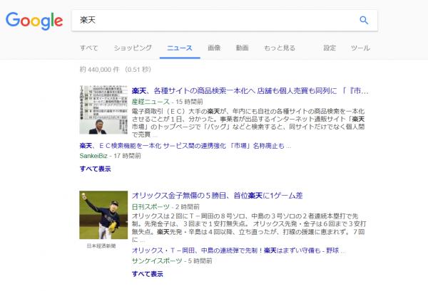 Googleニュース検索