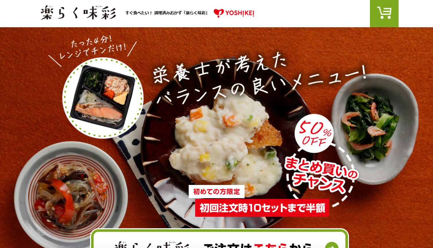 ヨシケイの夕食.net